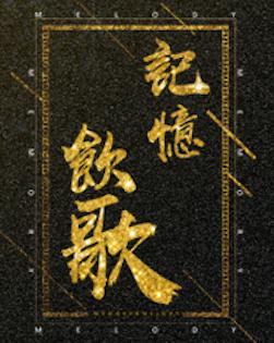 """""""记忆·饮歌""""——香港电影金曲视听交响音乐会"""
