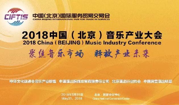"""""""中演院线""""将携""""丝绸之路国际剧院联盟"""" 亮相第五届京交会"""