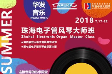 """键盘上的""""交响""""——华发音乐-2018珠海电子管风琴大师班"""